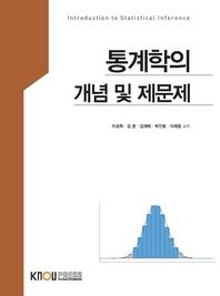 통계학의개념및제문제