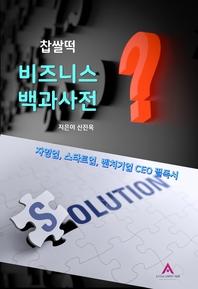자영업, 스타트업, 벤처기업 CEO 필독서 찹쌀떡 비즈니스 백과사전