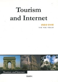 관광과 인터넷