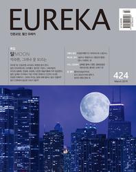 월간 유레카 424호