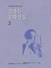 오영수문학전집2