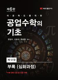 공업수학의 기초(6판) .12