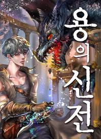 용의 신전. 3