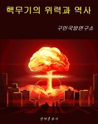 핵무기의 위력과 역사