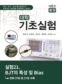 대학기초실험(6판). 실험21