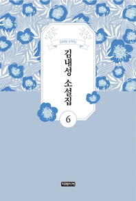 김내성 소설집 6