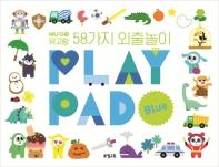 Play Pad: Blue(플레이 패드: 블루)