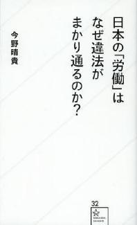 日本の「勞動」はなぜ違法がまかり通るのか?
