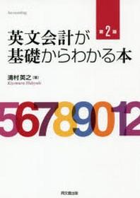 英文會計が基礎からわかる本