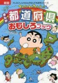 クレヨンしんちゃんのまんが都道府縣おもしろブック 特産品や歷史がよくわかる!