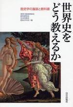 世界史をどう敎えるか 歷史學の進展と敎科書