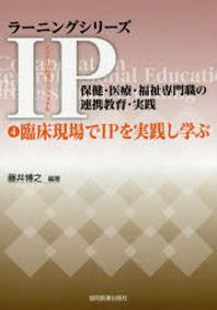 IP(インタ-プロフェッショナル)保健.醫療.福祉專門職の連携敎育.實踐 4