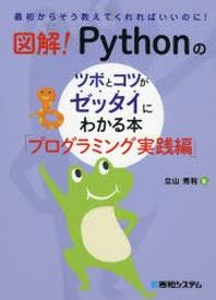 圖解!PYTHONのツボとコツがゼッタイにわかる本 プログラミング實踐編
