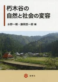 朽木谷の自然と社會の變容