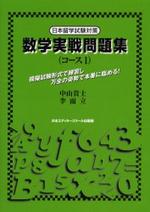 數學實戰問題集(コ―ス1) 日本留學試驗對策