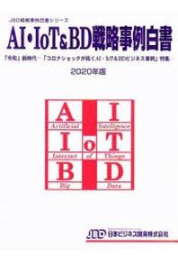 AI.IOT&BD戰略事例白書 2020年版