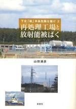 再處理工場と放射能被ばく