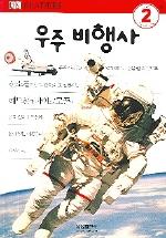 우주 비행사(DK 리더스 2단계 08)