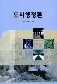 도시행정론(2학기, 워크북포함)