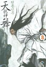 천룡신무 8