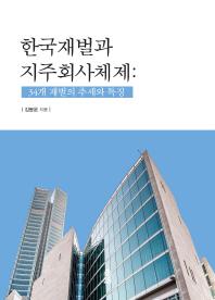 한국재벌과 지주회사체제