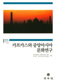 카프카스와 중앙아시아 문화연구