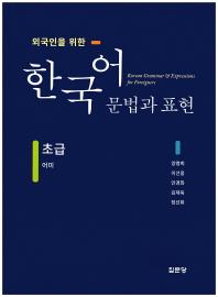 외국인을 위한 한국어 문법과 표현(초급 어미)