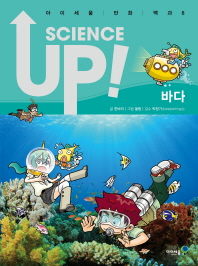 Science Up. 8: 바다