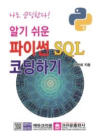 나도 코딩한다 알기 쉬운 파이썬 SQL 코딩하기