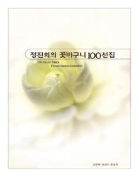 정진희의 꽃바구니 100선집