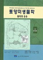 토양미생물학