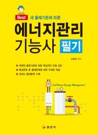Best 새 출제기준에 따른 에너지관리기능사 필기(2020)