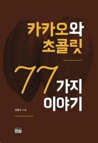카카오와 초콜릿 77가지 이야기