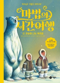 마법의 시간여행. 12: 하늘을 나는 북극곰