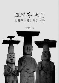 고려와 조선 석조문화재로 보는 역사