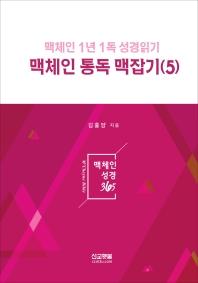 맥체인 통독 맥잡기. 5