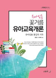 꽃거름 유아교육개론(유아 임용)