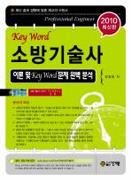 소방기술사(이론 및 KEY WORD문제 완벽분석)(2010)