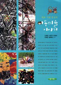 재료 기법 중심의 아동미술 이야기