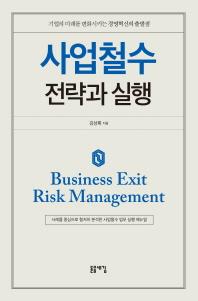 사업철수, 전략과 실행