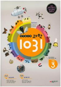 창의탐구력 과학1031: 초등 3