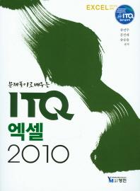 문제풀이로 배우는 ITQ 엑셀 2010