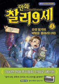 만화 찰리 9세. 3: 유령 일기의 비밀을 풀어라!(하)