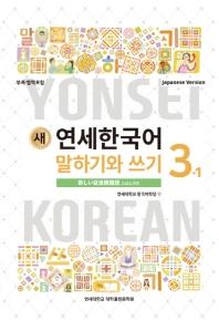 새 연세한국어 말하기와 쓰기 3-1(일본어)
