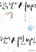 한국 현대시 백 년 현대 시인 백인