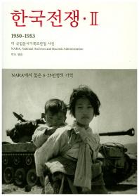 한국전쟁. 2: NARA에서 찾은 6 25 전쟁의 기억(1950-1953)