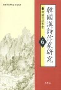 한국한시작가연구 6