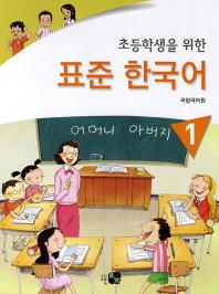 초등학생을 위한 표준 한국어. 1