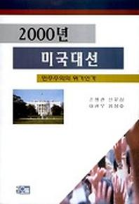 2000년 미국대선 민주주의의 위기인가