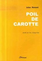 POIL DE CAROTTE:홍당무